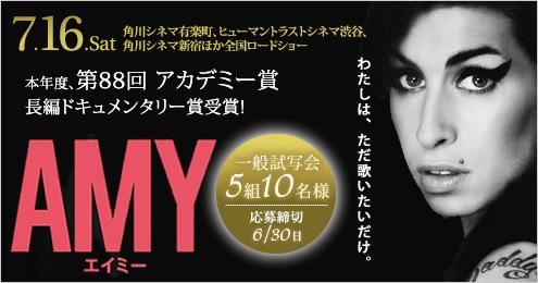 『AMY エイミー』 一般試写会5組10名様