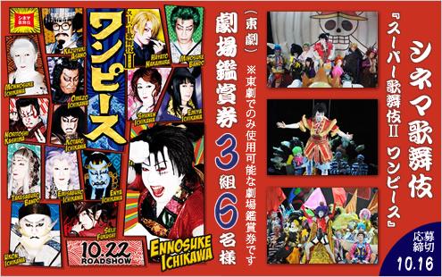 シネマ歌舞伎『スーパー歌舞伎Ⅱ ワンピース』』 劇場鑑賞券(東劇)3組6名様