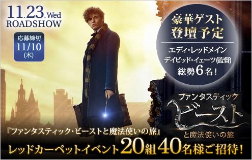『ファンタスティック・ビーストと魔法使いの旅』 レッドカーペット・イベント20組40名様