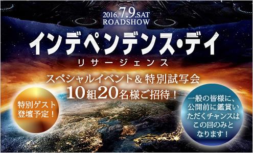 『インデペンデンス・デイ:リサージェンス』 スペシャルイベント&特別試写会10組20名様