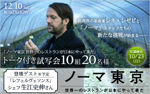 『ノーマ東京 世界一のレストランが日本にやって来た』 トーク付き試写会10組20名様