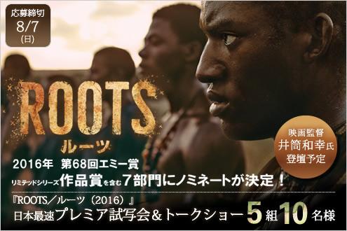 『ROOTS/ルーツ(2016)』 日本最速プレミア試写会&トークショー5組10名様 トークショーゲスト:井筒和幸(映画監督)
