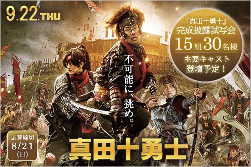 『真田十勇士』 完成披露試写会15組30名様 ※主要キャスト登壇予定