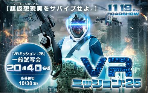 『VR ミッション:25』 一般試写会20組40名様