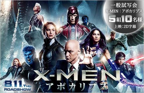 『X-MEN:アポカリプス』 一般試写会5組10名様