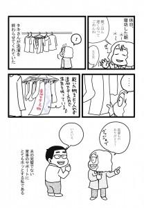ちゅまログマンガ1