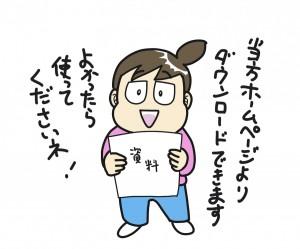 ちゅまログ1