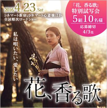 topbnr_movie_hanauta