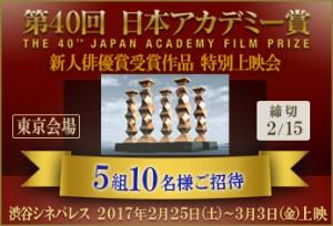 第40回日本アカデミー賞