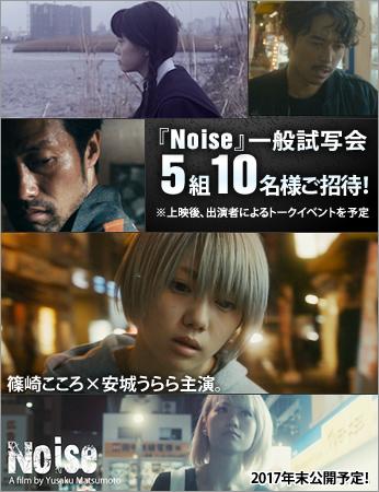 noise_b