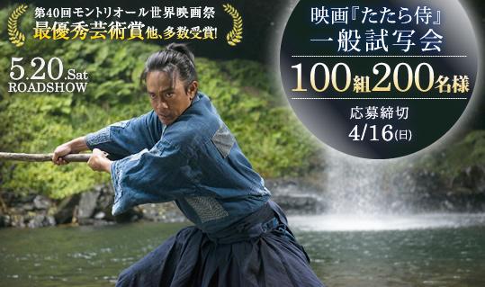 tatara-samurai