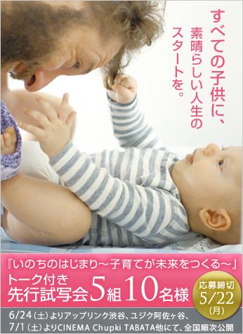 いのちのはじまり~子育てが未来をつくる~