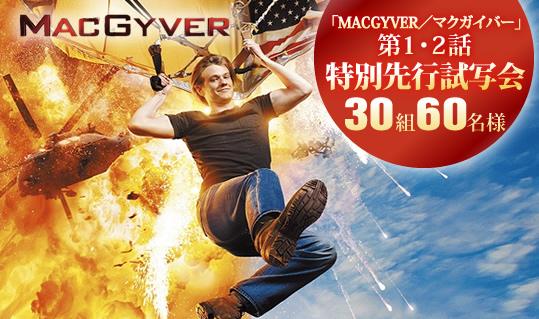 MACGYVER/マクガイバー