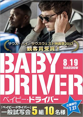 babydriver_b
