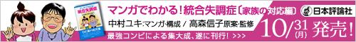マンガでわかる!統合失調症〔家族の対応編〕 10月31日発売!