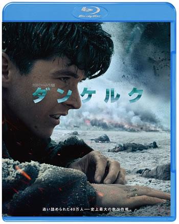 『ダンケルク』ブルーレイ&DVD