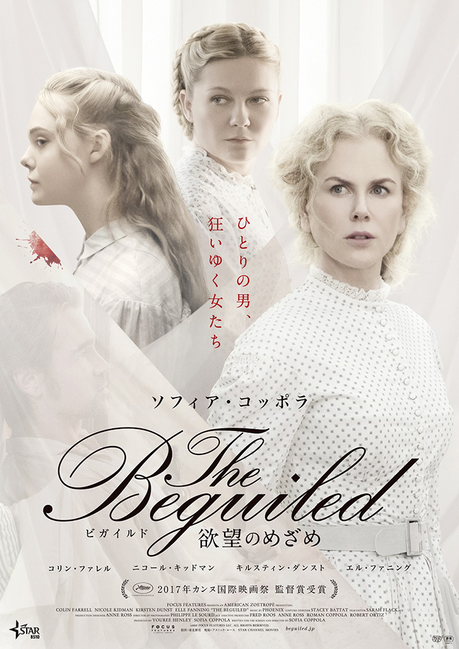 The Beguiled/ビガイルド欲望のめざめ