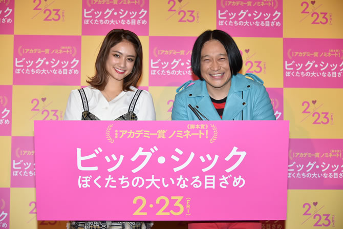 芸人の永野さん、谷まりあさん公開記念イベントに登壇!映画『ビッグ・シック ぼくたちの大いなる目ざめ