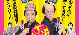 東海道中膝栗毛 歌舞伎座捕物帖