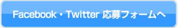 Facebook・Twitter応募フォームボタン