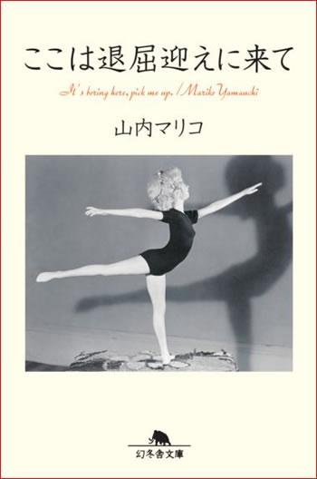 山内マリコ「ここは退屈迎えに来て」原作本