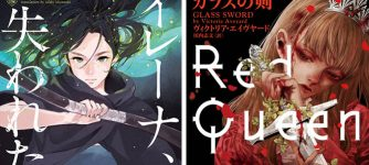 『イレーナ、失われた力』、『レッド・クイーン 2 ガラスの剣』