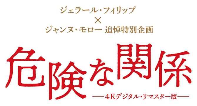 ジェラール・フィリップ×ジャンヌ・モロー追悼特別企画映画『危険な関係』4Kデジタル・リマスター版