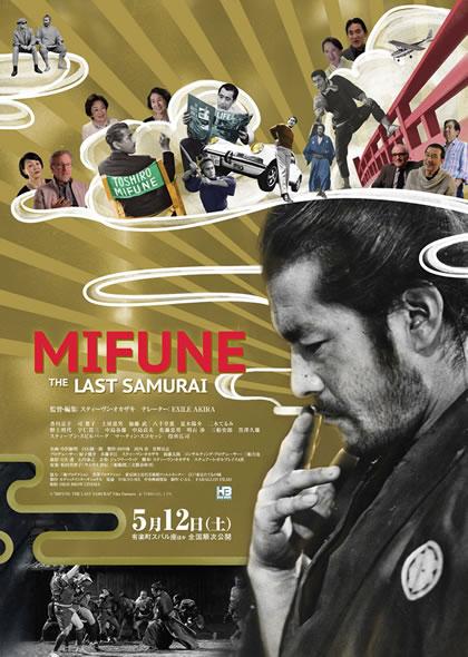 MIFUNE:THELAST SAMURAI