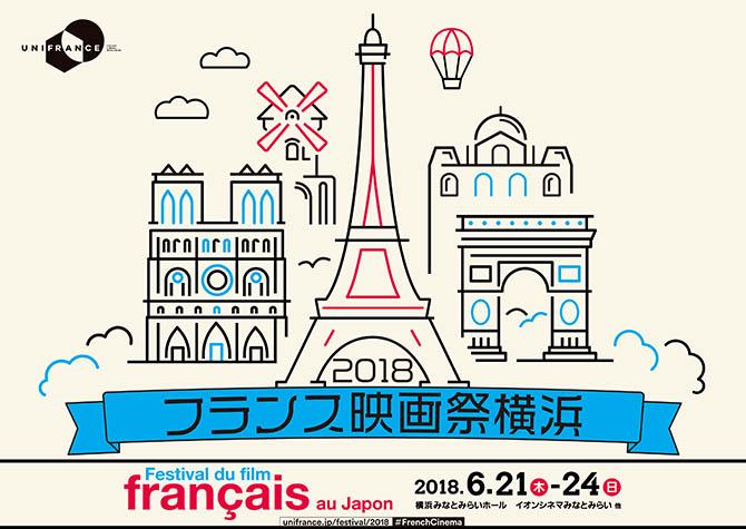 フランス映画祭2018