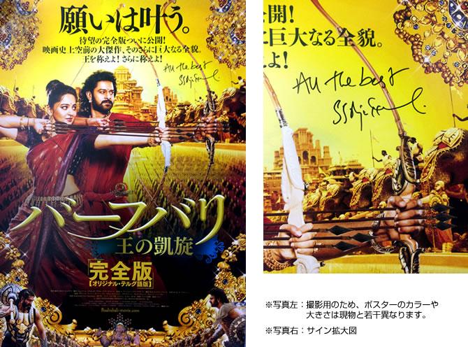 『バーフバリ 王の凱旋<完全版>』ラージャマウリ監督サイン入りポスター