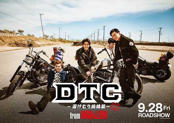 DTC -湯けむり純情篇- from HiGH&LOW