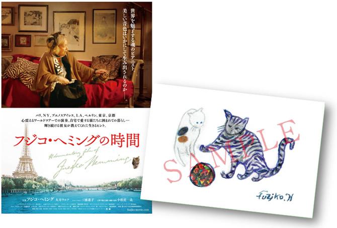 """『フジコ・ヘミングの時間』""""パリの猫""""オリジナルポストカード&マスコミ用パンフレット"""