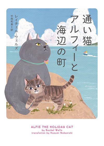 通い猫アルフィーと海辺の街