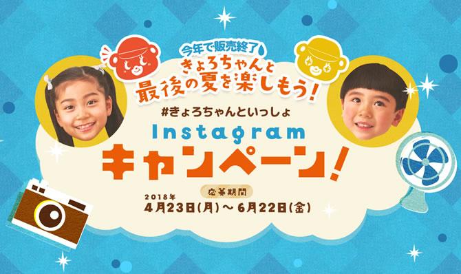 「#きょろちゃんといっしょ」Instagramキャンペーン