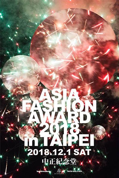 ASIA FASHION AWARD 2018 in TAIPEI