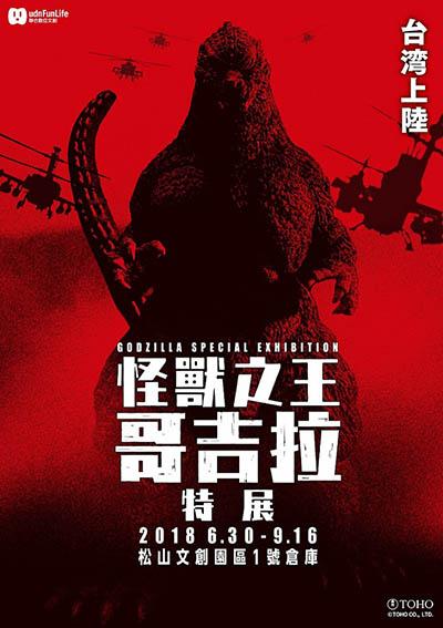 ゴジラ特別展in台湾