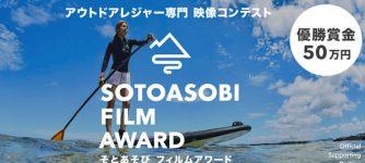 SOTOASOBI FILM AWARD