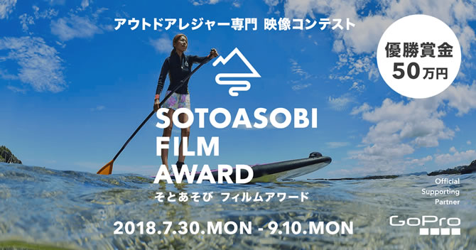 SOTOASOBI FILM AWARD