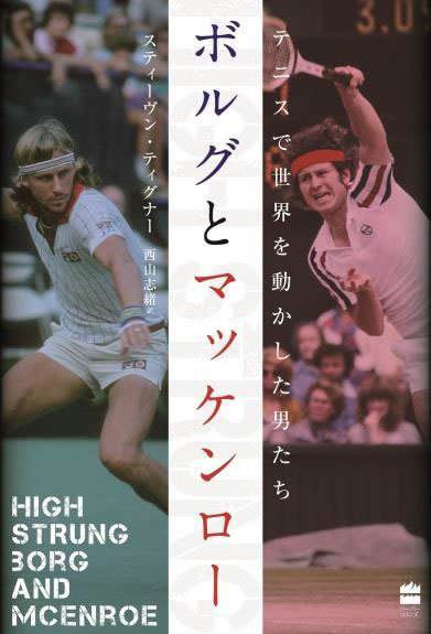 ボルグとマッケンローテニスで世界を動かした男たち