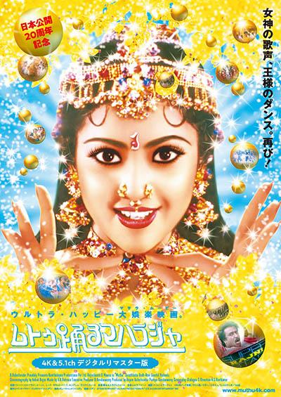 『ムトゥ 踊るマハラジャ』(4K&5.1chデジタルリマスター版)