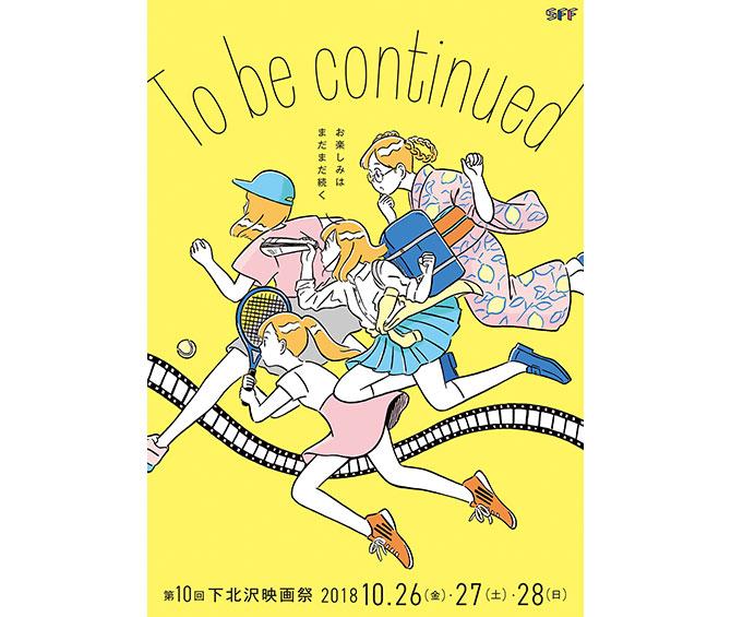 第10回下北沢映画祭