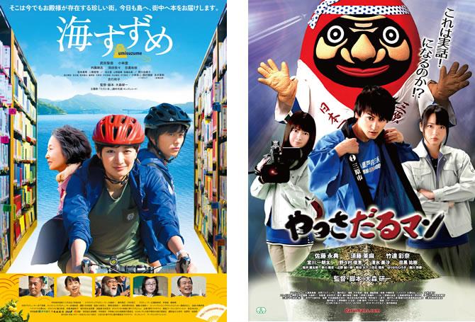 平成30年7月豪雨復興支援チャリティ映画上映