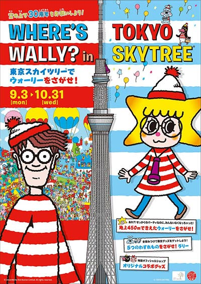 WHERE'S WALLY? in TOKYO SKYTREE(R)