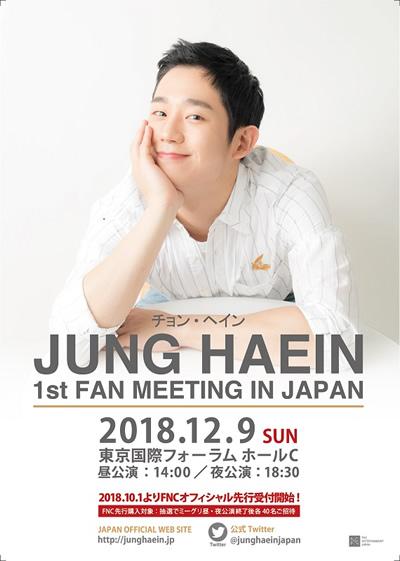 チョン・ヘイン 1st FAN MEETING IN JAPAN