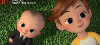 Netflixオリジナル『ボス・ベイビー: ビジネスは赤ちゃんにおまかせ!』シーズン2(各22分、全13話)