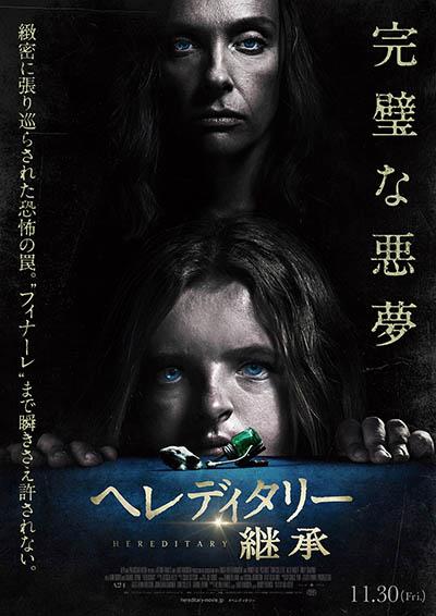へレディタリー/継承