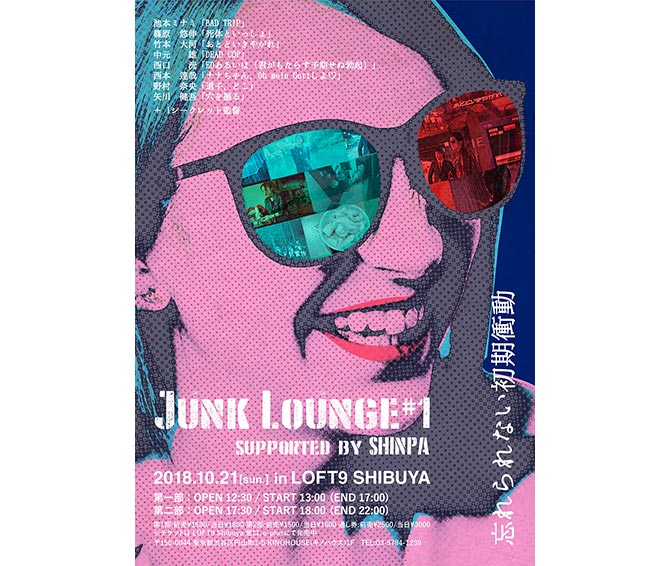 Junk Lounge #1 supported by SHINPA