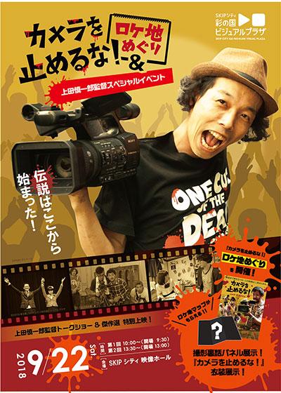 『カメラを止めるな!』ロケ地めぐり&上田慎一郎監督スペシャルイベント