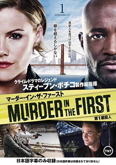 MURDER IN THE FIRST第1級殺人