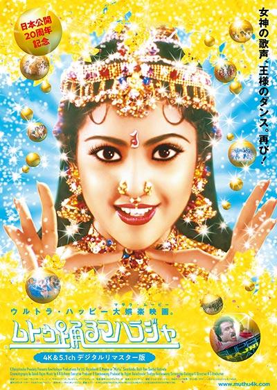 『ムトゥ 踊るマハラジャ』 (4K&5.1chデジタルリマスター版)